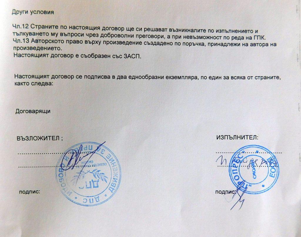 Dogovor Smolyanpress DPSizbori2017 2