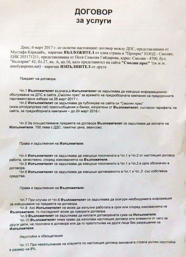 Dogovor Smolyanpress DPSizbori20171