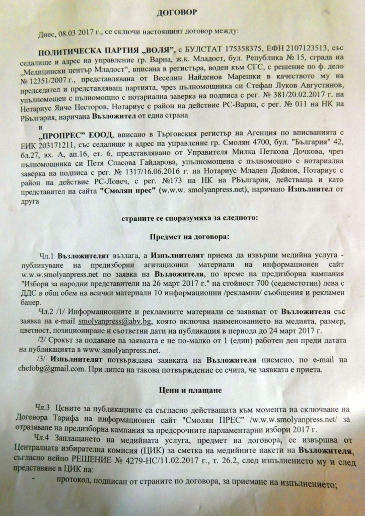 Dogovor VOLIA IZBORI 2017